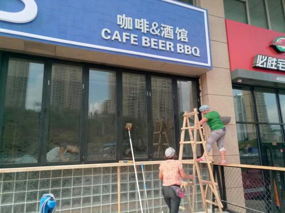 青岛双山麦凯乐鲁B咖啡馆开荒保洁之洁润万家青岛保洁