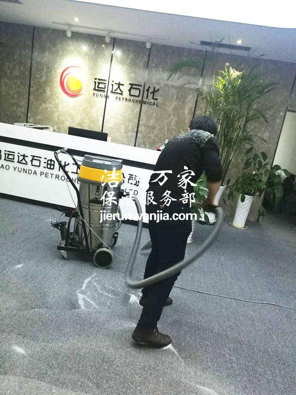 中海大厦之地毯清洁
