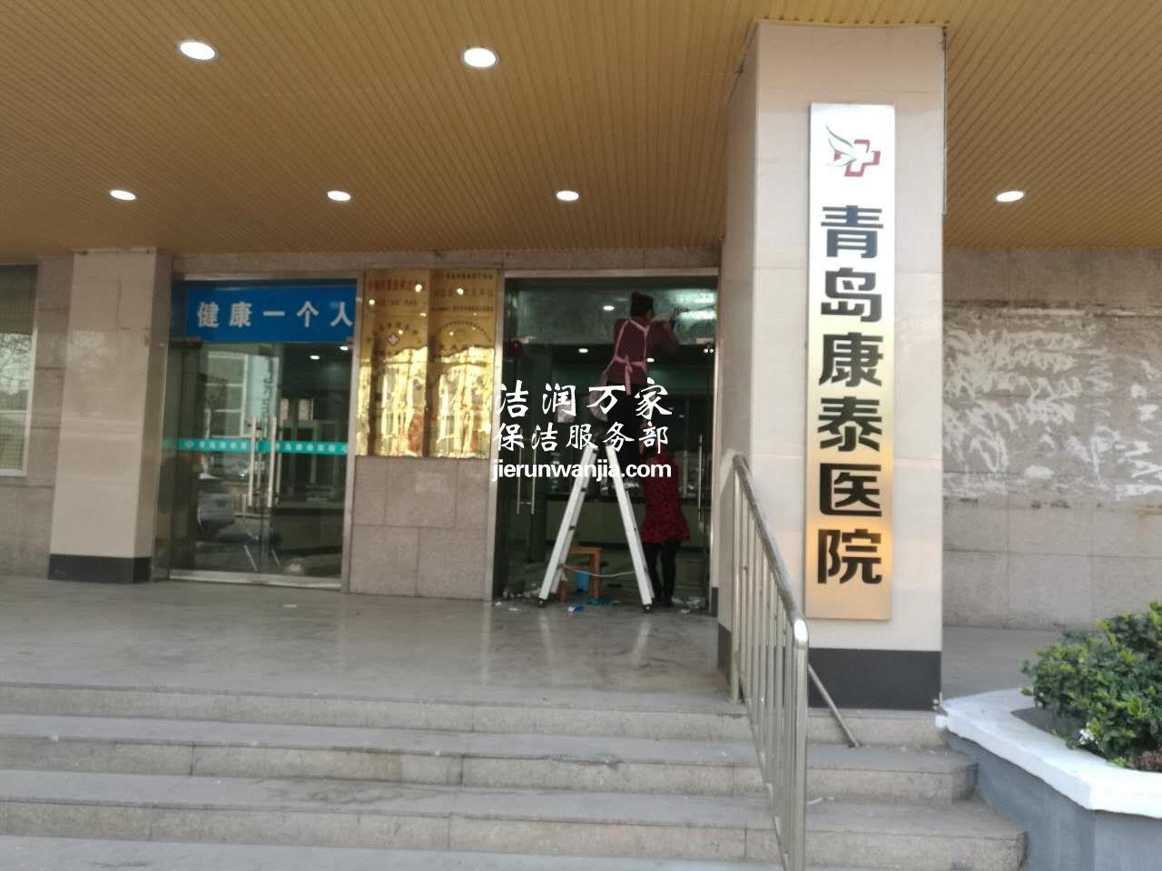 青岛保洁之医院整体保洁