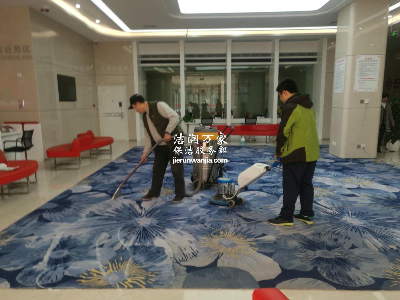 青岛保洁之北京银行地毯清洁