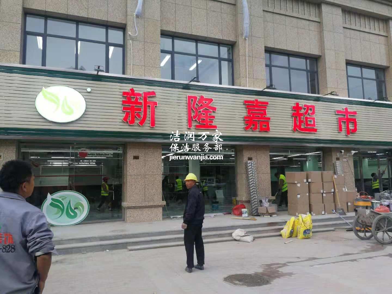 新隆嘉超市(金沙路12号)整体开荒保洁